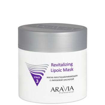 Маска восстанавливающая с липоевой кислотой Revitalizing Lipoic Mask ARAVIA